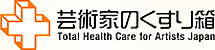 芸術家のくすり箱 Total Health Care for Artists Japan